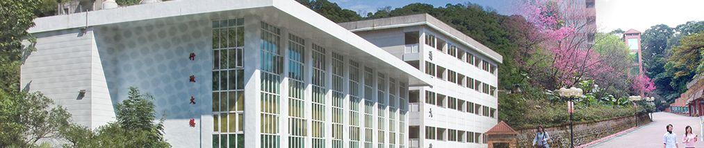 世新大學總務處